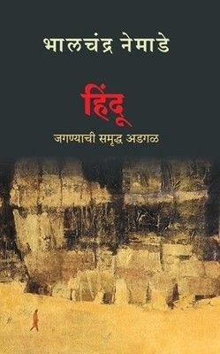 Hindu Marathi Author Bhalchandra Nemade Historical Books Hardcover Book Best Books To Read