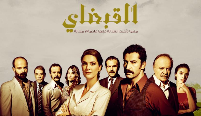 مشاهدة الحلقة 83 مسلسل القبضاي 2 مدبلج Watch Mosalsal El Kabaday 2 Ep 83 مسلسلات العربk New Media Movie Posters Game Room Design