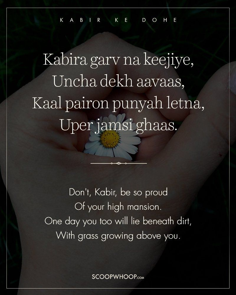 Words of wisdom. | wisdom words... | Gurbani quotes, Kabir ...