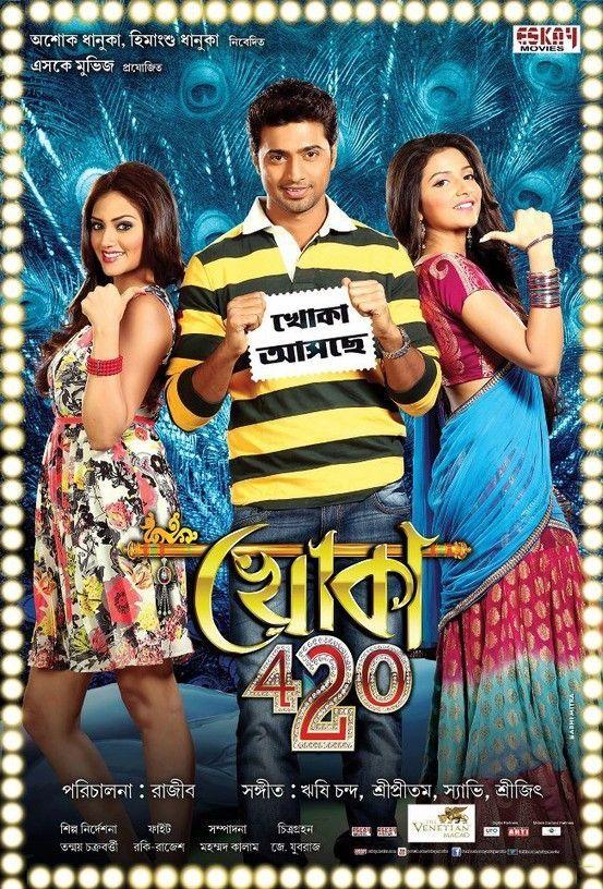 Indian Bengali Film Khoka 420 Dev Subhasree Ganguly Nusrat Jahan