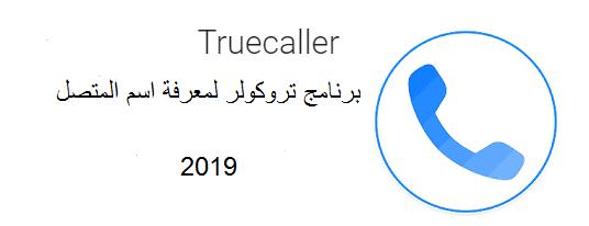 تحميل برنامج معرفة اسم المتصل ترو كولر 2019 True Caller برامج سوفت Math Math Equations