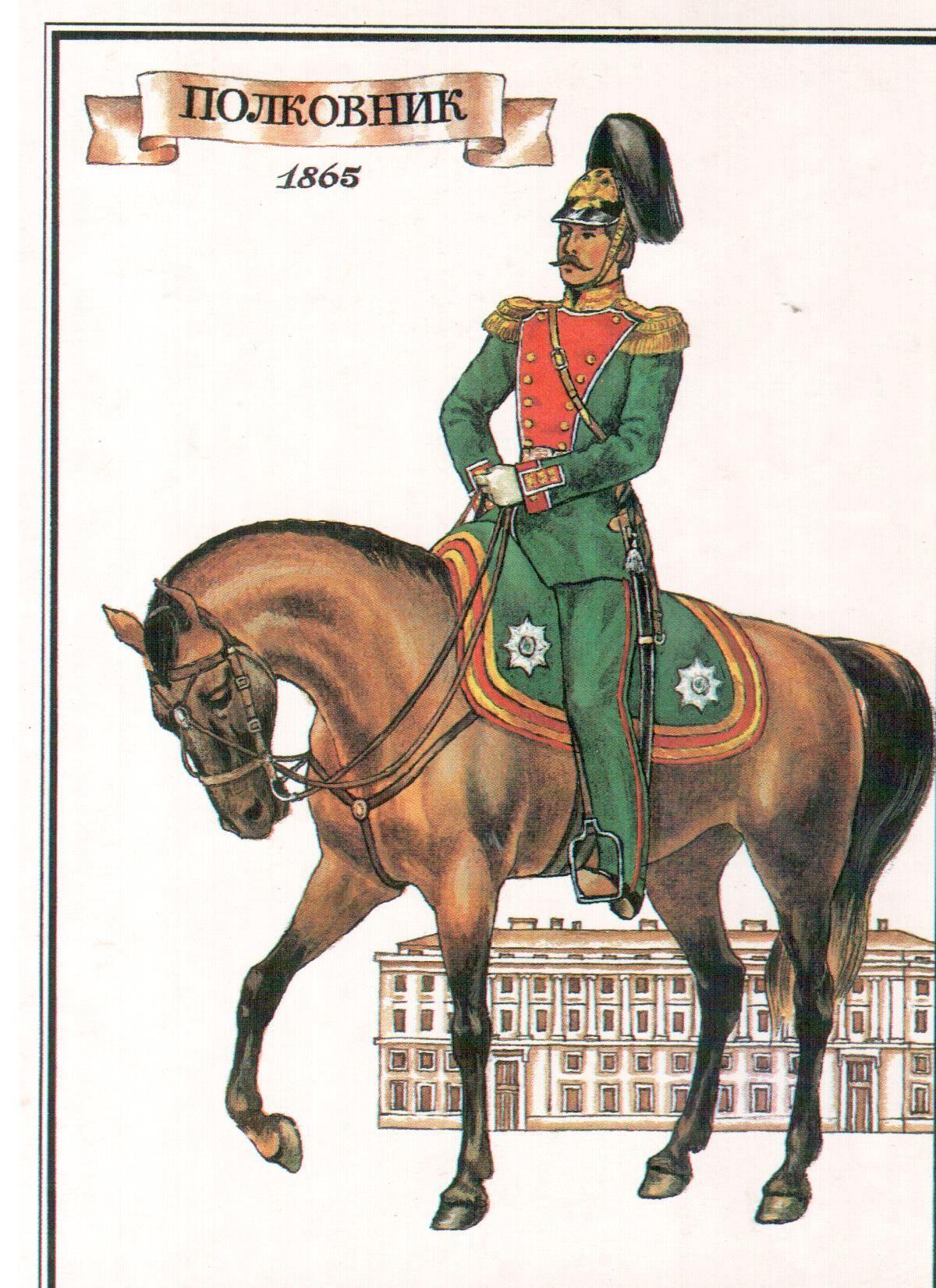 Русский военный мундир 19 века набор открыток, брата сестре