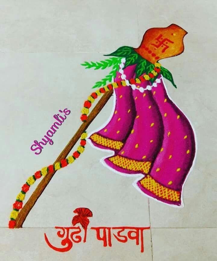 Special Gudi Padwa Rangoli Latest Innovative Creative Design For