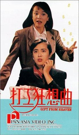 A Gift from Heaven, 1989, Directed by Andy Wing-Keung Chin