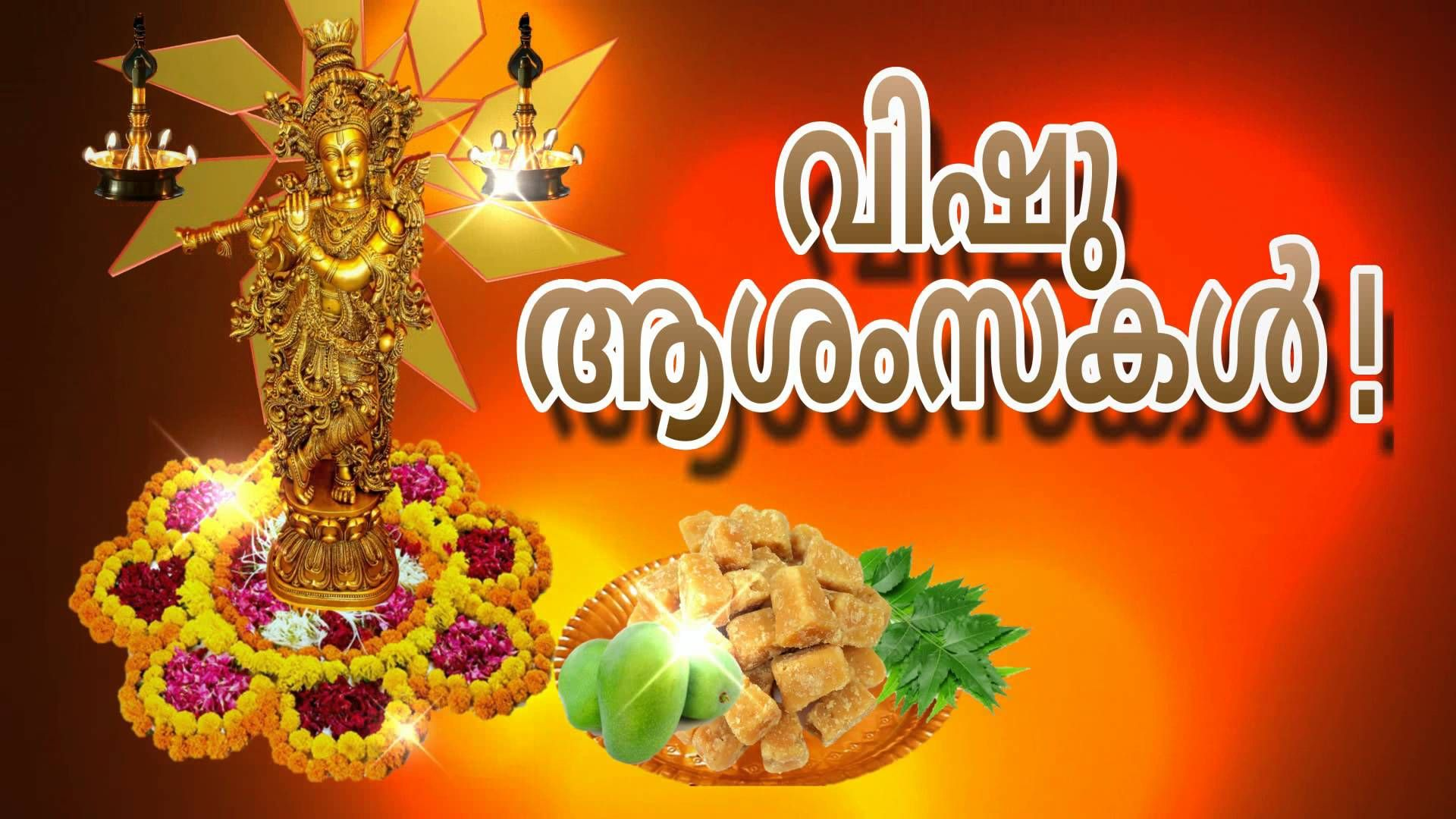 Happy Vishu 2016, Vishu Greetings, Vishu Wishes, Happy