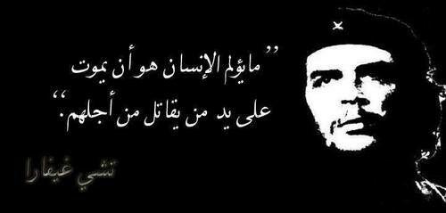 تشي جيفارا Che Guevara Quotes Quotes Words