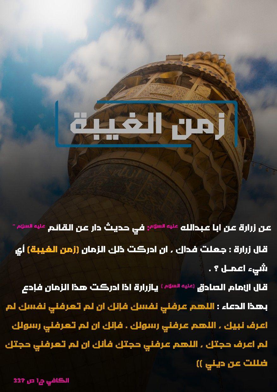 تصميم دعاء في زمن الغيبة للامام الحجة عليه السلام Funny Arabic Quotes Peace Be Upon Him Design