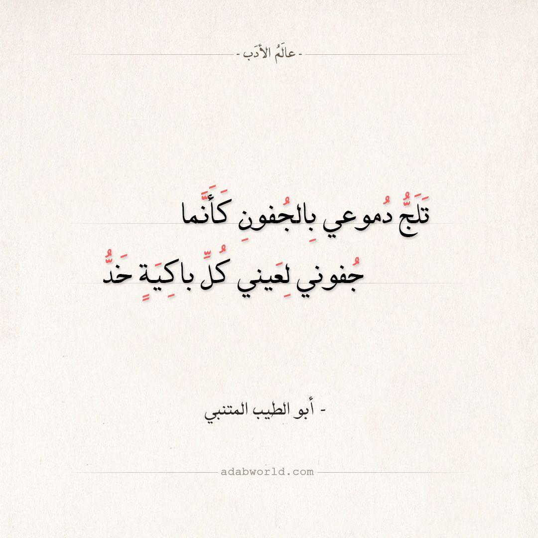شعر أبو الطيب المتنبي تلج دموعي بالجفون كأنما عالم الأدب Arabic Calligraphy Calligraphy Arabic