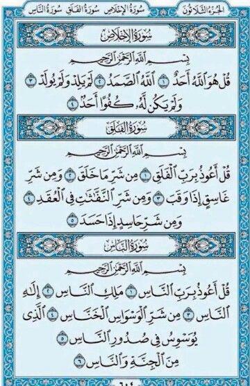 سورة الاخلاص سورة الفلق سورة الناس Prayer Times Quran Verses Prayers