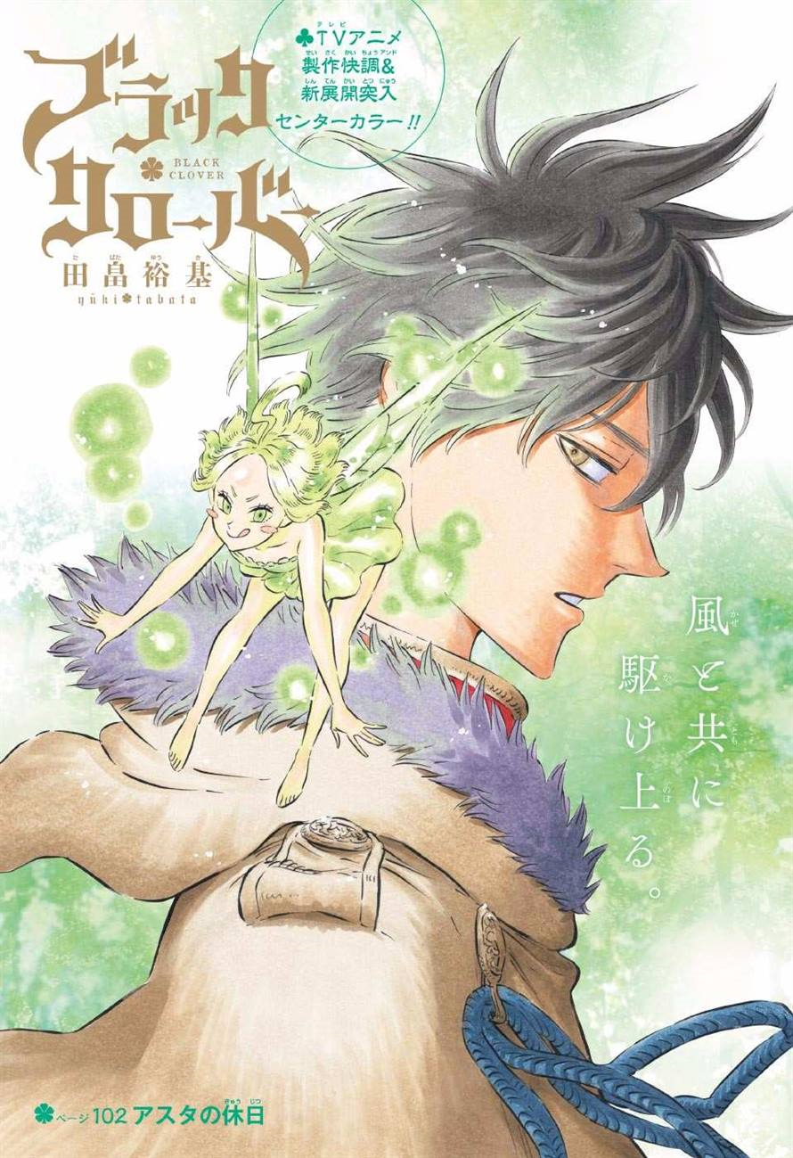 black clover manga 102 cover page full color black clover