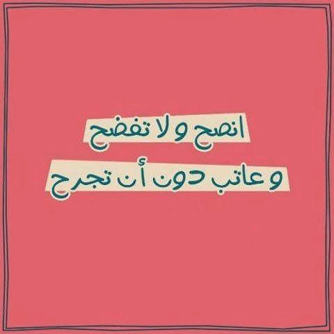 صور حكم عن النصيحة و الفضيحة Sowarr Com موقع صور أنت في صورة Beautiful Words Arabic Quotes Words