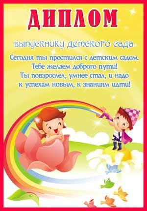 Дипломы и грамоты для детских садов и школ