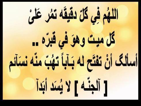 وصف الجنة ونعيمها كما جاءت في القرآن والسنة مشاركة فريق الشمس Peace Be Upon Him Prayers Qoutes