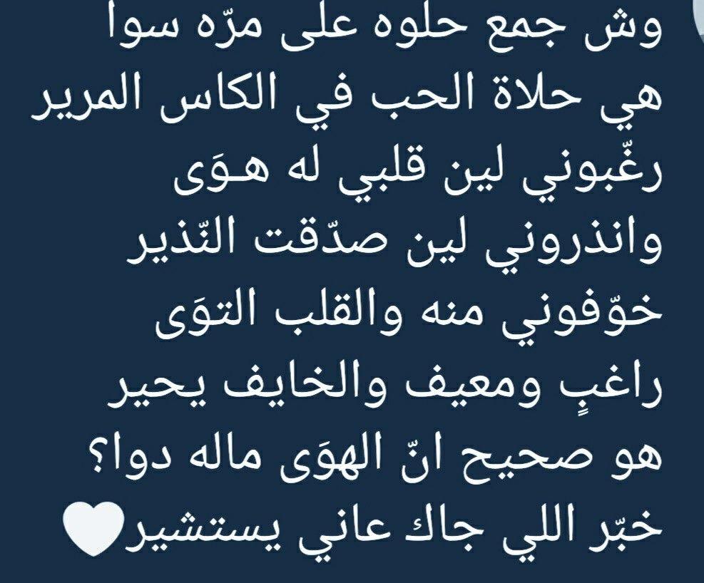 Pin By Najd On خواطر وشعر Arabic Calligraphy Calligraphy