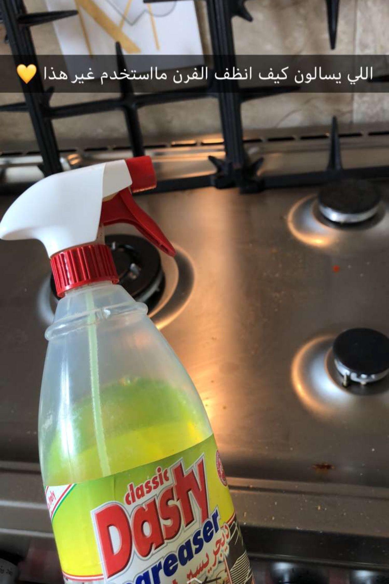 منظف الافران House Cleaning Checklist House Cleaning Tips Clean House