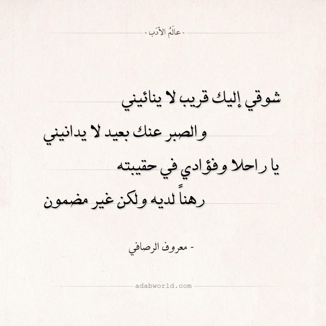 شعر معروف الرصافي شوقي إليك قريب لا ينائيني عالم الأدب Cover Photo Quotes Photo Quotes Arabic Quotes
