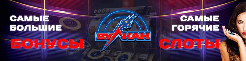 Вулкан игровые автоматы официальный сайт https:vulcan club com