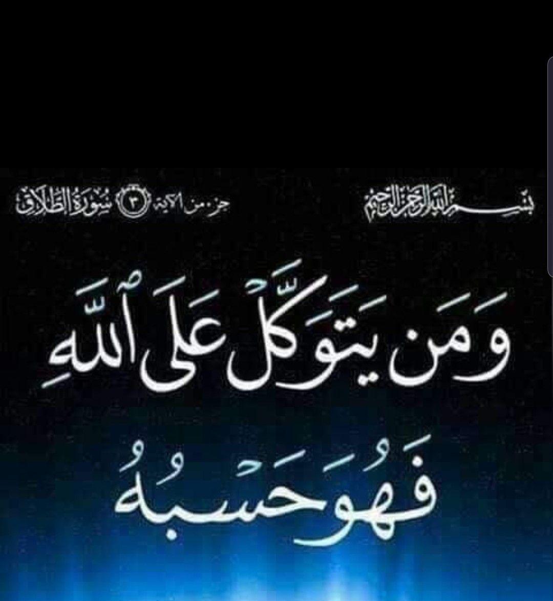 Pin By The Noble Quran On I Love Allah Quran Islam The Prophet Miracles Hadith Heaven Prophets Faith Prayer Dua حكم وعبر احاديث الله اسلام قرآن دعاء Duaa Islam Islam Quran
