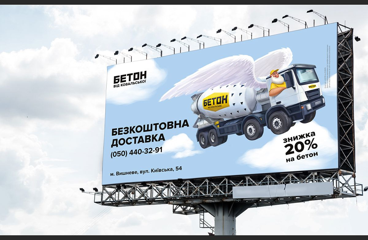 Реклама на бетон производство изделий из фибробетона