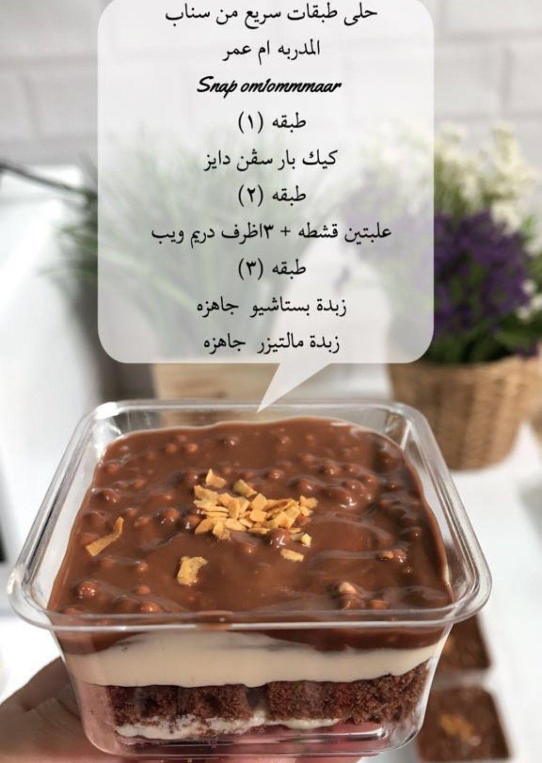 حلويات Yummy Food Dessert Food Videos Desserts Cooking Recipes Desserts