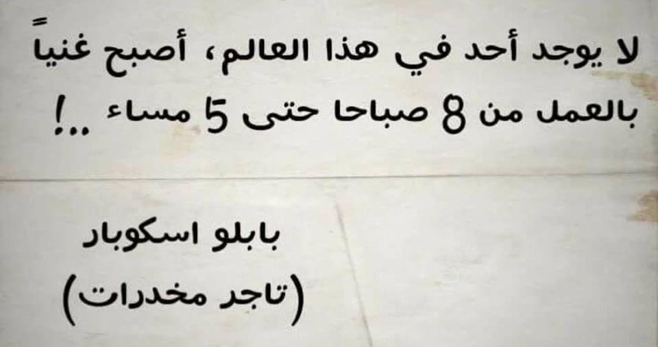 Pin By Reem Mohamed On Simply R Arabic Words Funny Jokes Jokes
