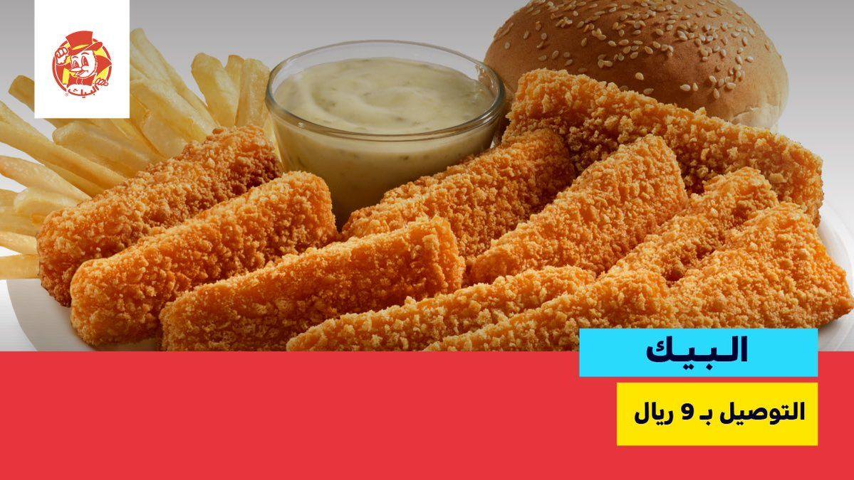 خبر حراااق البيك صار في كاريدج منشن صاحبك اللي يحب البيك وكاريدج يوصله لحد عندك كاريدج السعودية الرياض جدة المدينة Food Breakfast Cereal