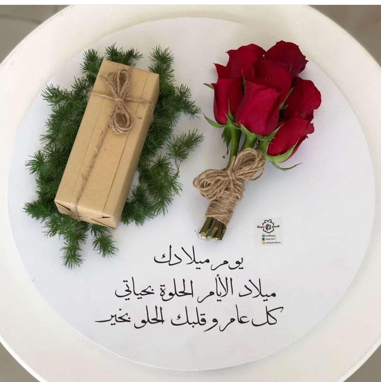 Pin By Yousra Sabir On افكار للزوج Happy Birthday Wishes Quotes Birthday Wishes Quotes Birthday Wishes Cake