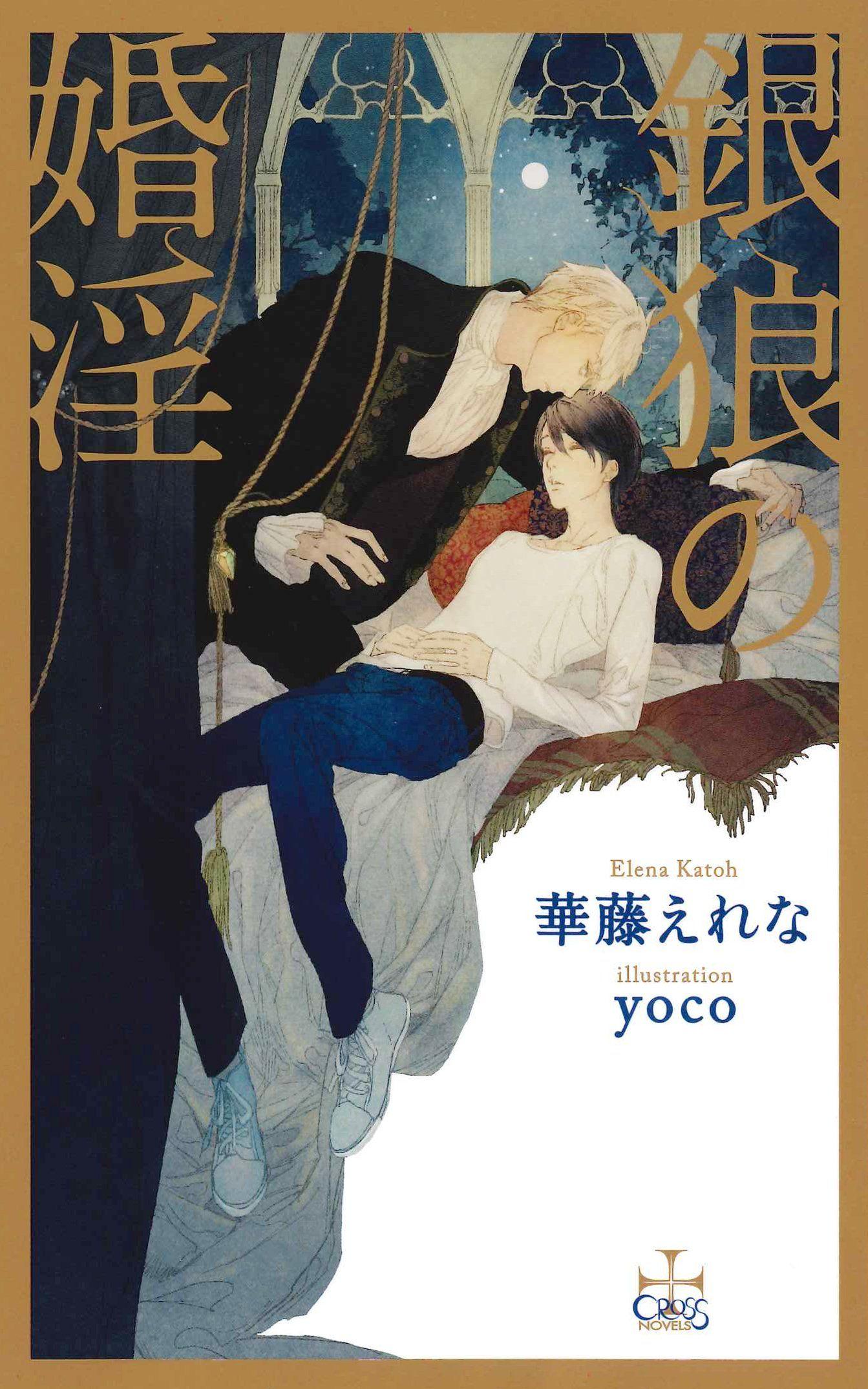 amazon.co.jp: 銀狼の婚淫 (クロスノベルス): 華藤 えれな, yoco: 本
