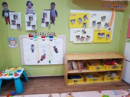 평가인증 3차통합지표 영아반환경구성 네이버 블로그 어린이집 만들기 유치원 아이디어 어린이집 꾸미기