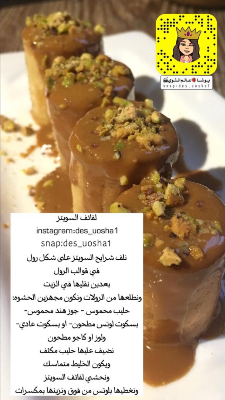 Pin By Mona El Roo7 On Sweet Yummy Food Dessert Food Food And Drink