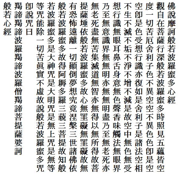 """""""『般若心経』にある言葉で、仏教の根本教理/「色」は、宇宙に存在するすべての形ある物質や現象/「空」は、固定した実体がなく空虚であるという意味。"""" 色即是空 - Wikipedia https://ja.wikipedia.org/wiki/%E8%89%B2%E5%8D%B3%E6%98%AF%E7%A9%BA"""