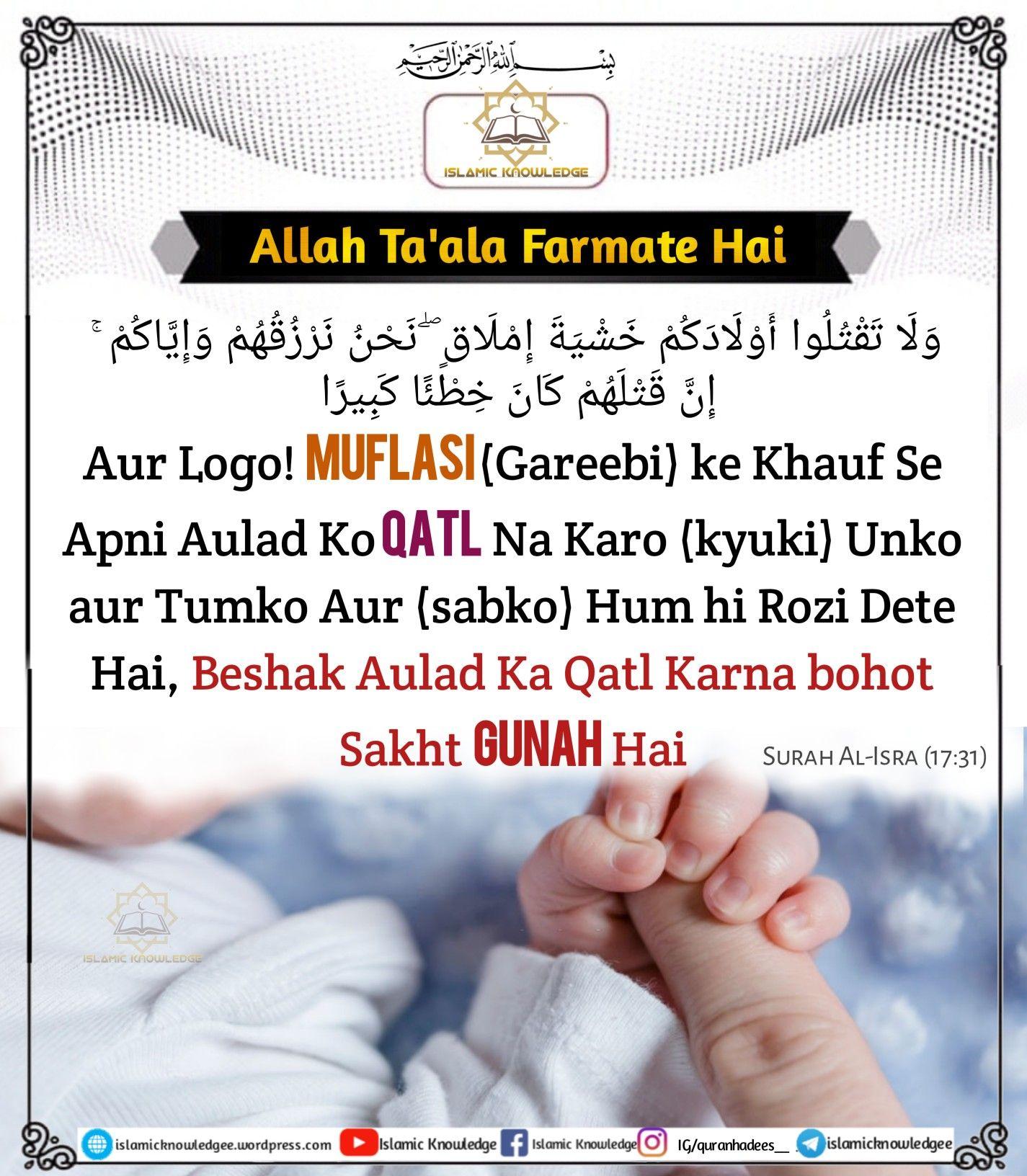 Apni Aulad Ko Qatl Karna Jaiz Nahi Quran Quotes Quotes Quran