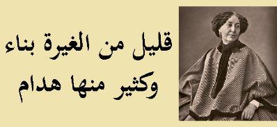 كلمات معبرة عن الغيرة قالها مشاهير العالم حكم واقوال حكم و أقوال Home Decor Decals Home Decor