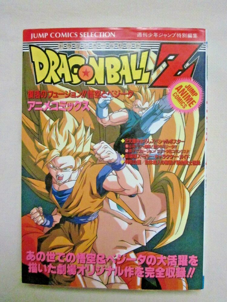 dragonball z jump comics all colors gotenks gogeta japanese anime japan f s shueisya