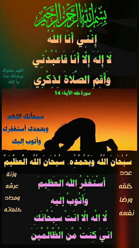 سبحان الله وبحمده سبحان الله العظيم Quotes Islam Islam Quran