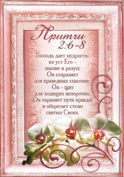Стихи из библии на день рождения пожелание