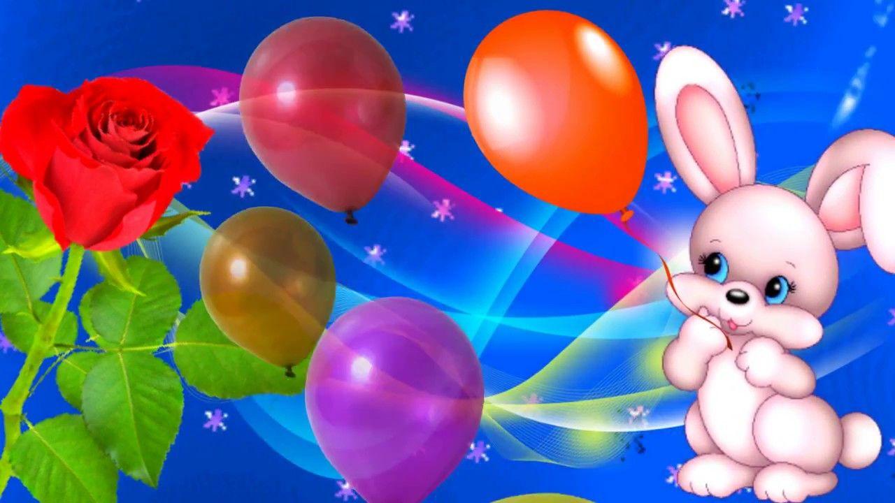 Поздравление с днем рождения ребенку видео открытка