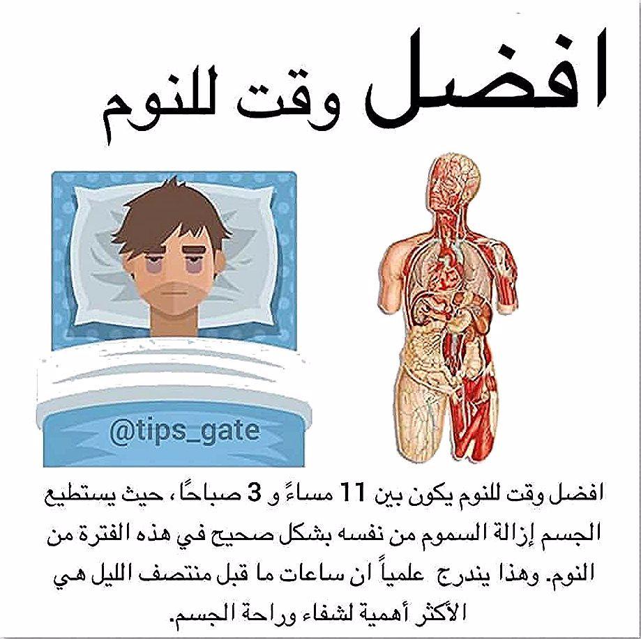 علق ب تم ليصلك كل جديد سنابي Xx7 M انت اللي تشوف الصورة الله يسعدك سعادة ما تنوصف حط لايك منشن للفائد Health Info Learn Arabic Language Health