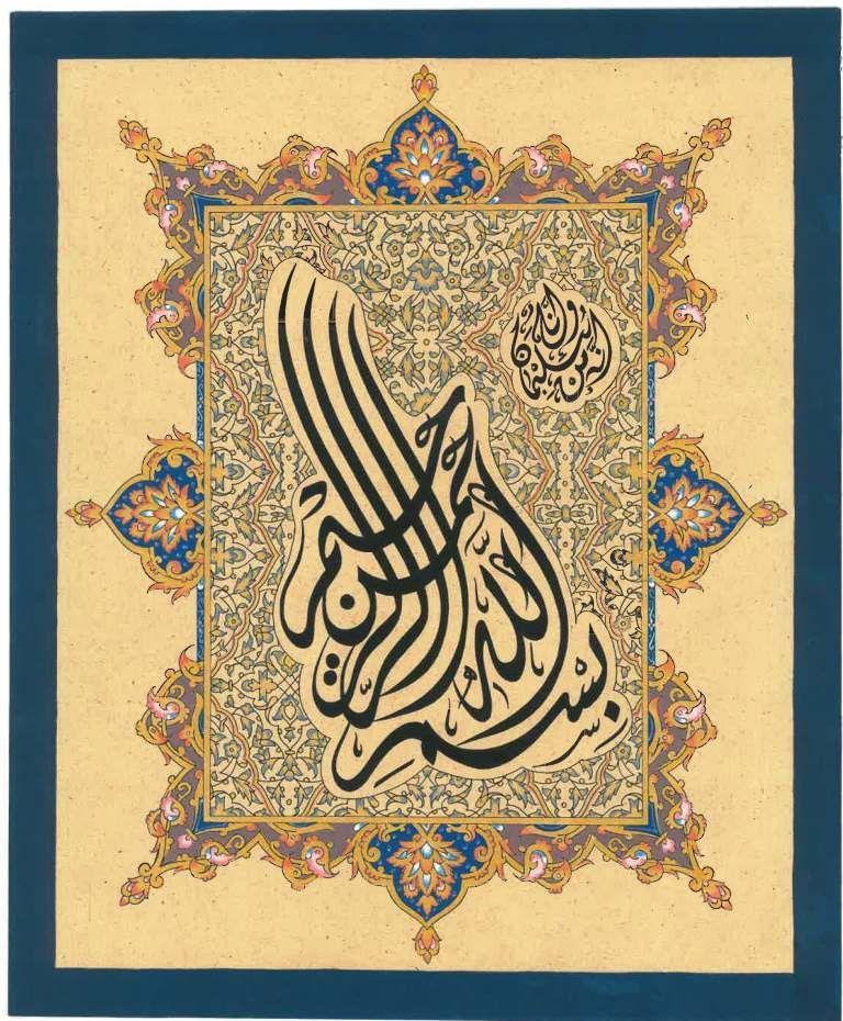 ISLAMIC ARABIC AYAT QURAN KALMA CALLIGRAPHY ART FINE DECORATION EID GIFT 01 in…