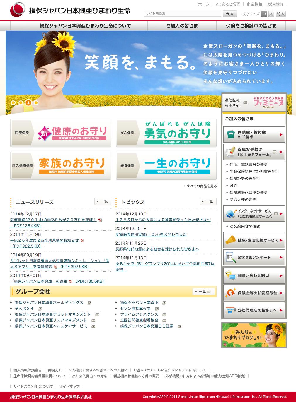損保ジャパン日本興亜ひまわり生命 公式ホームページ  (via http://www.himawari-life.co.jp/ )
