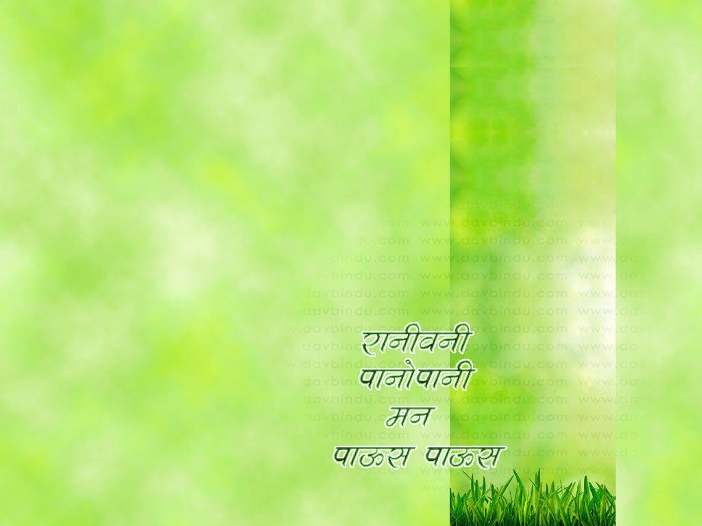 Rain Wallpaper With Marathi Quotes