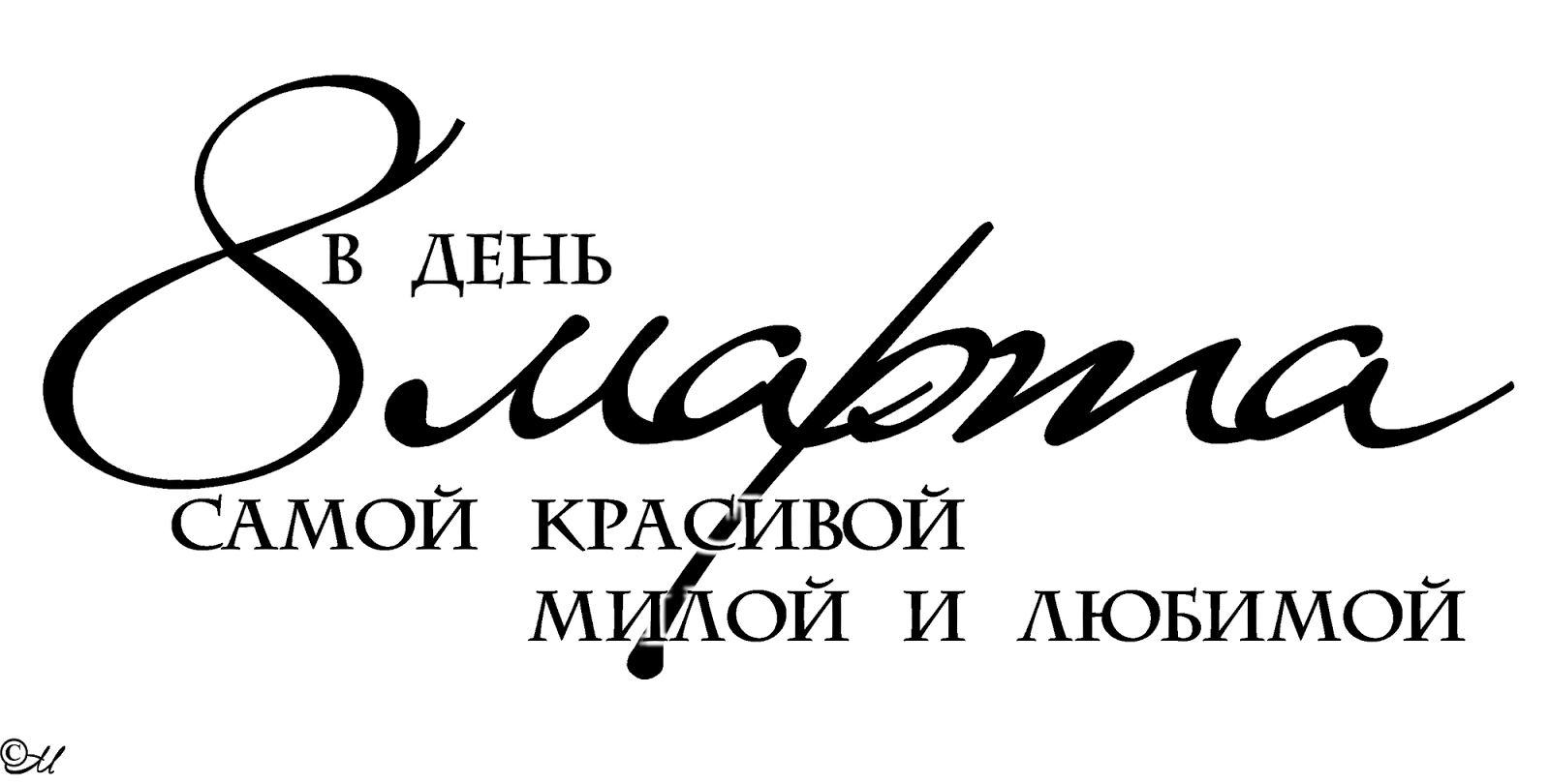 Надписи к 8 марта для открыток, рождения мужчине открытка