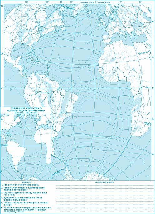 Контурная карта тихого океана 8 класс