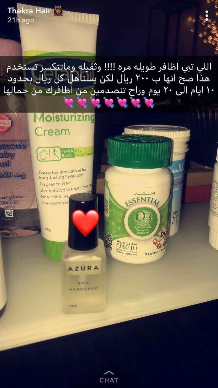 Pin By Ali On أدوية Moisturizer Cream Skin Care Routine Moisturizer