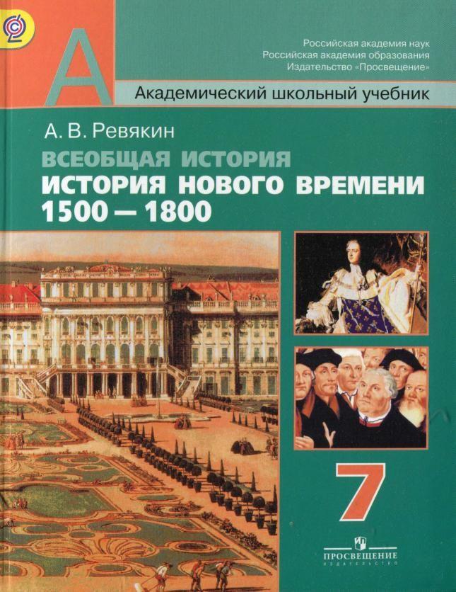 Скачать учебник по истории нового времени ведюшкин 8 класс в pdf