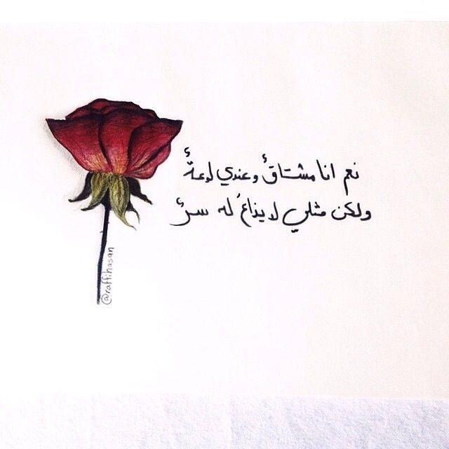 أنا مشتاق Love Smile Quotes Smile Quotes Love Words