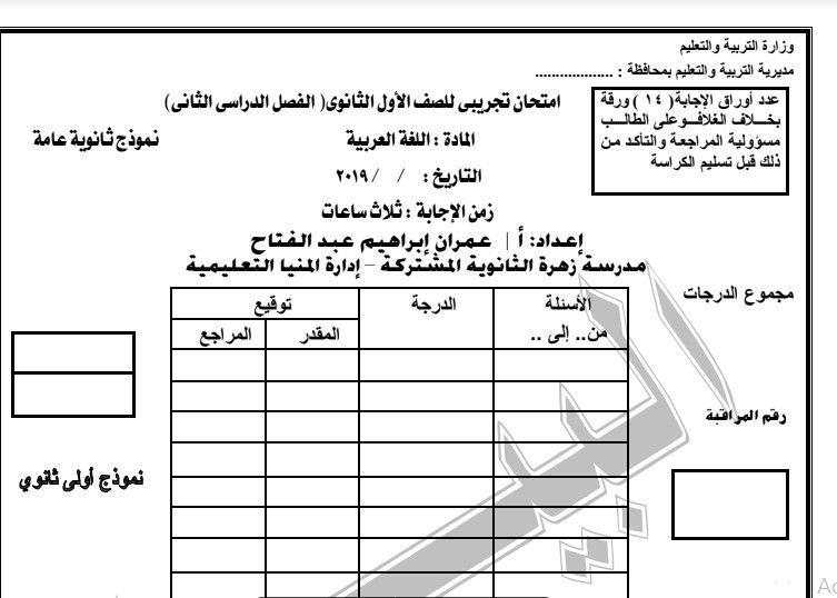 اجابات امتحان اللغة العربية للثانوية العامة 2020 نموذج الاجابات الرسمي Diagram Floor Plans