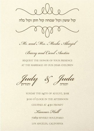 Designed With One Of The Joyous Songs Common In Jewish Weddings Has