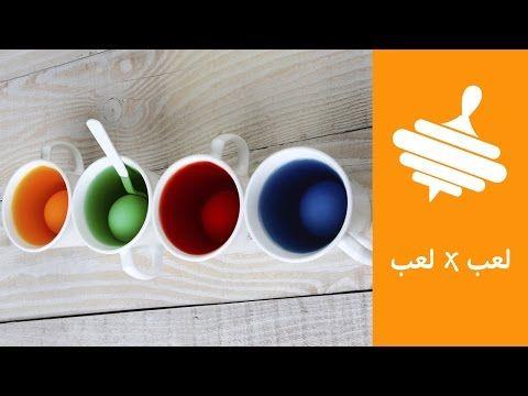 طريقة طبيعية لعمل ألوان الطعام في البيت Homemade Natural Food Dyes لعب لعب Natural Food Dye Food Dye Homemade