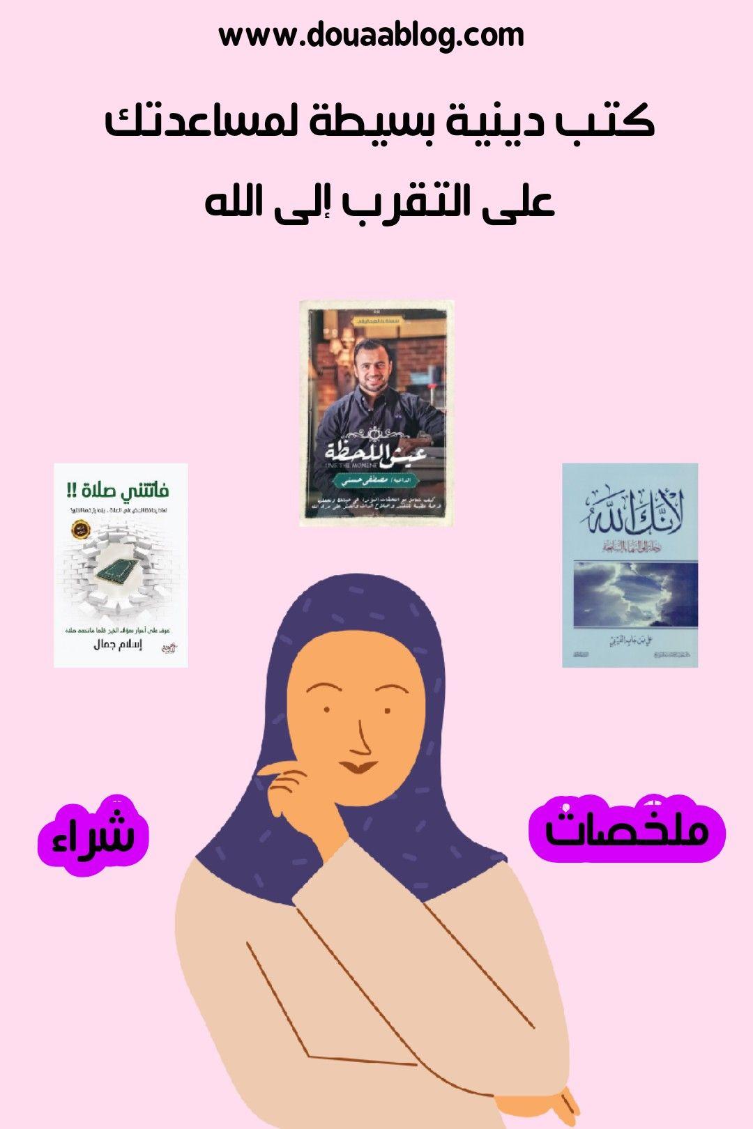 كتب دينية Memes Ecard Meme